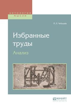 Пафнутий Львович Чебышёв Избранные труды. Анализ