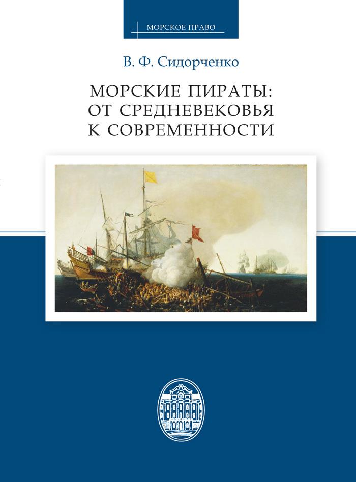 В. Ф. Сидорченко Морские пираты: от Средневековья к современности в ф сидорченко кораблекрушения на море
