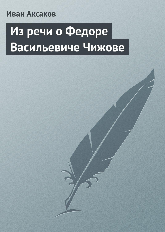 Иван Аксаков Из речи о Федоре Васильевиче Чижове иван аксаков по поводу одного духовного концерта