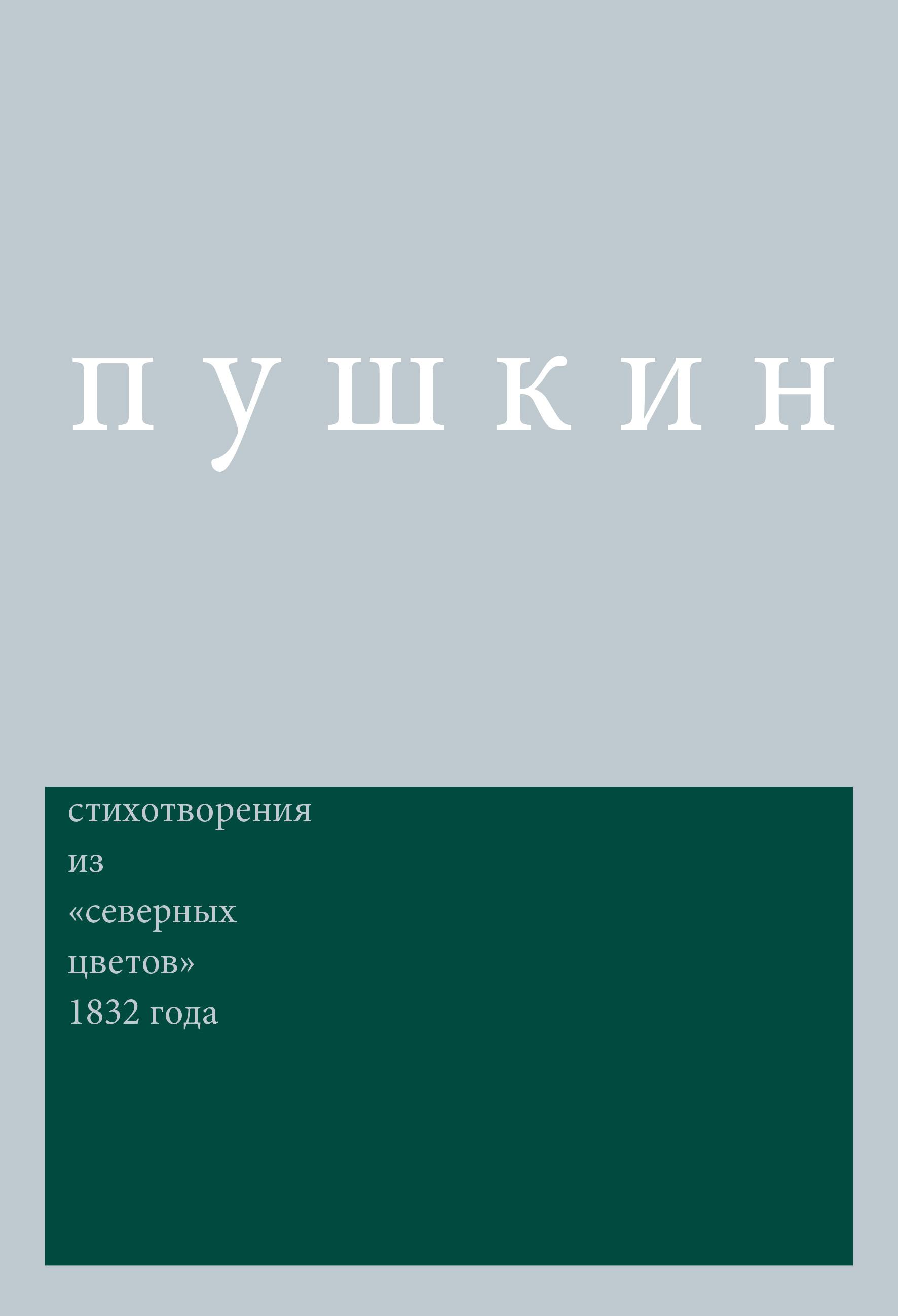 Сочинения. Комментированное издание. Выпуск 3. Стихотворения: Из «Северных цветов» 1832 года