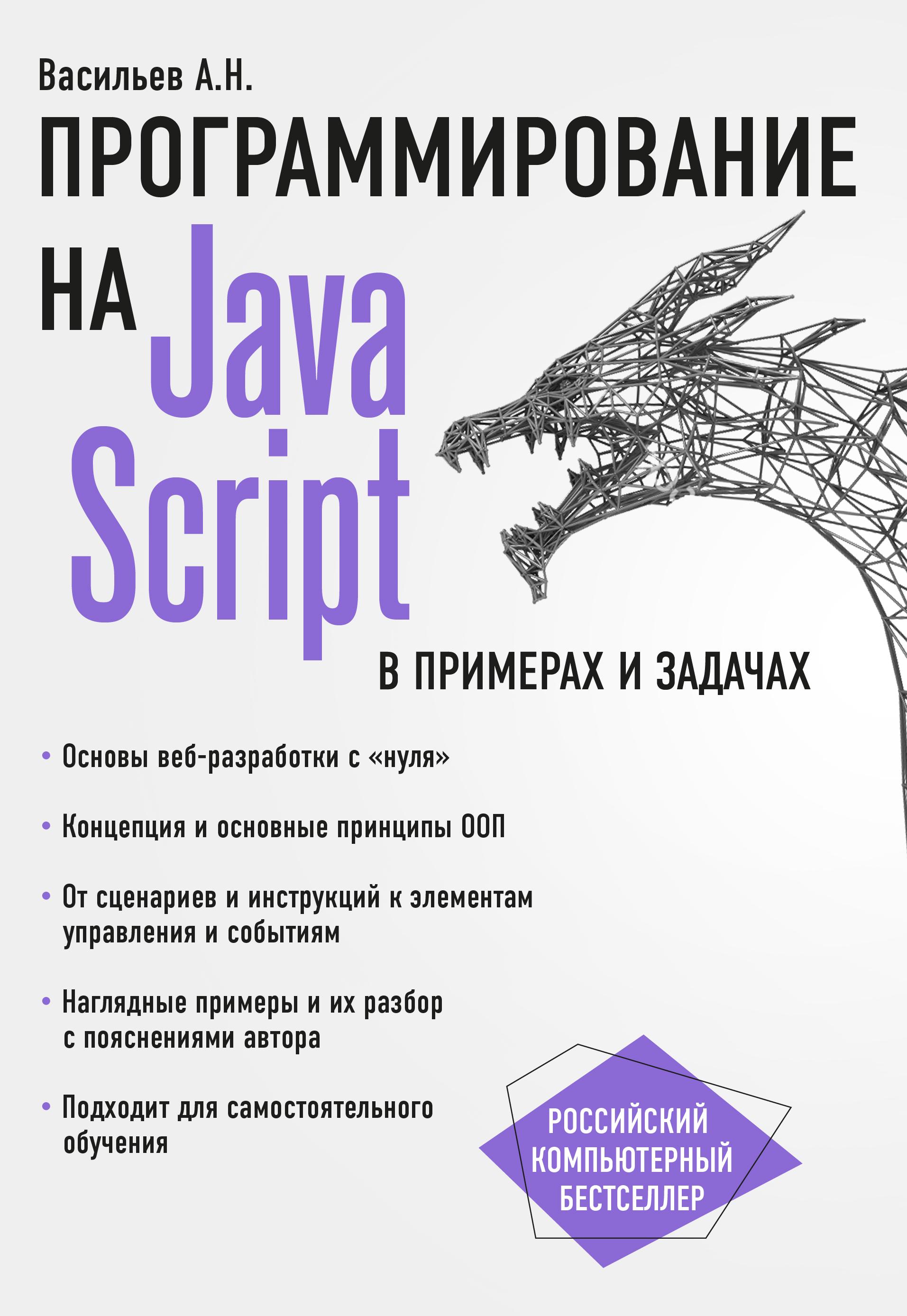 Алексей Васильев JavaScript в примерах и задачах javascript enlightenment