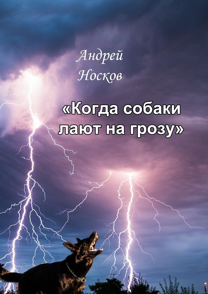 Андрей Носков Когда собаки лают на грозу. Тонкие детали должны быть замечены цена и фото
