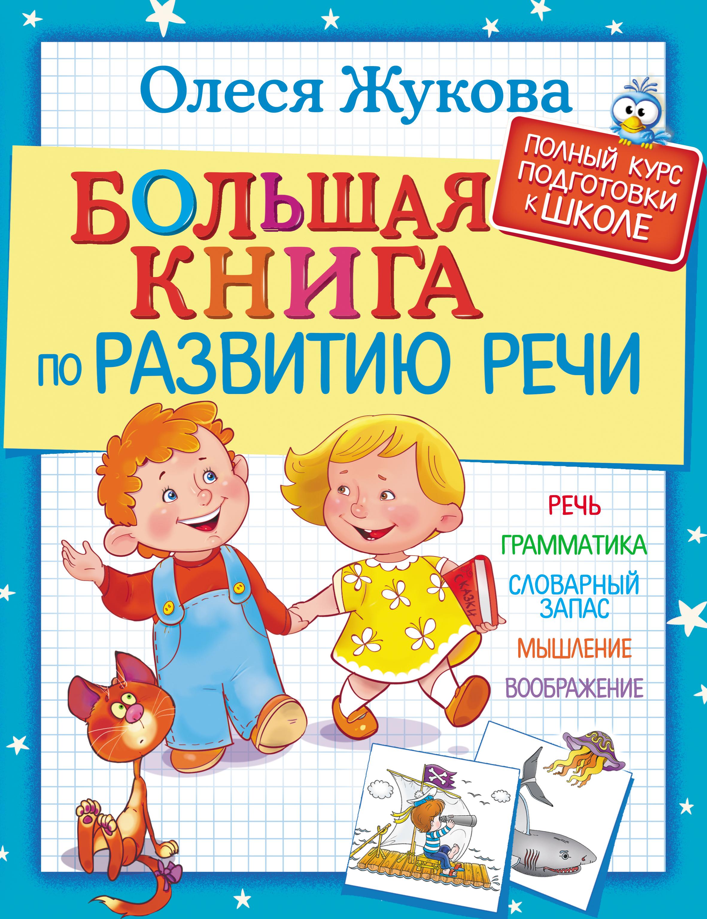 Олеся Жукова Большая книга по развитию речи в г дмитриева большая книга по развитию речи наклейки