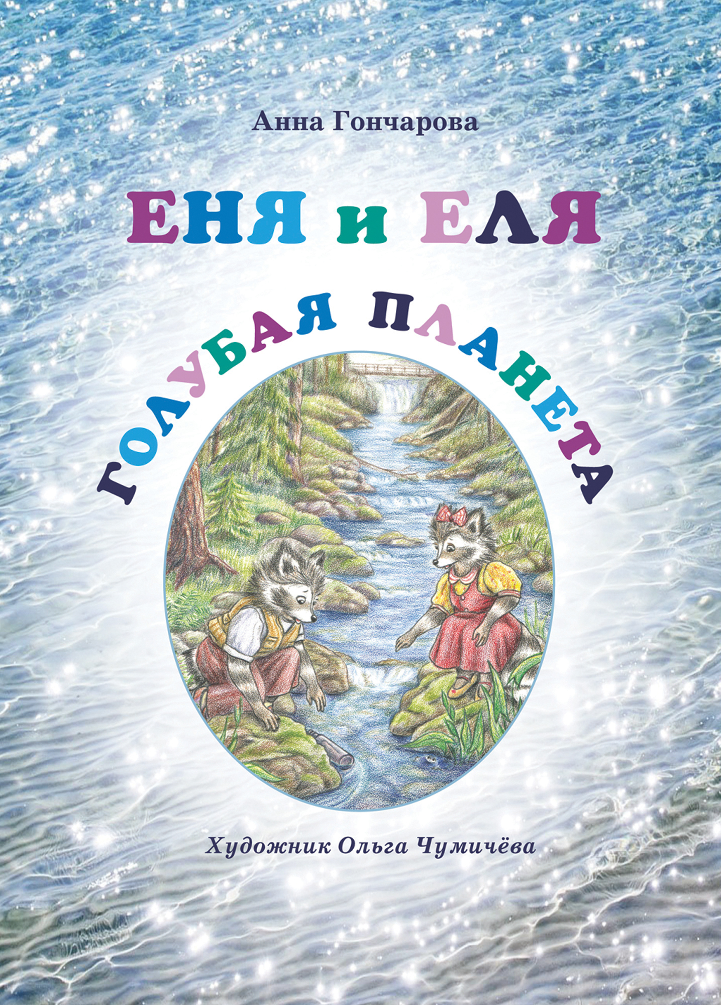 Анна Гончарова Еня и Еля. Голубая планета