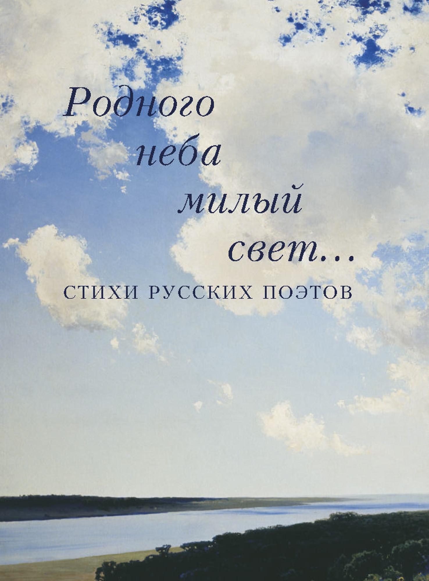 Отсутствует Родного неба милый свет… Стихи русских поэтов