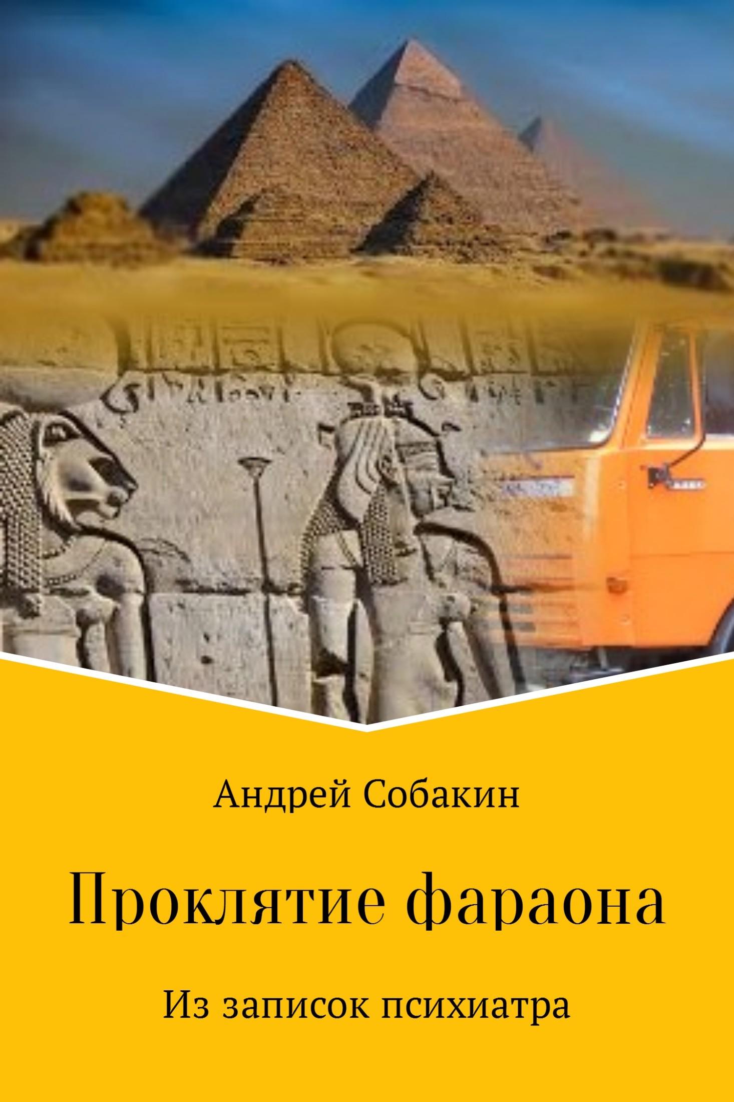 Андрей Собакин Проклятие фараона. Из записок психиатра костюм фараона