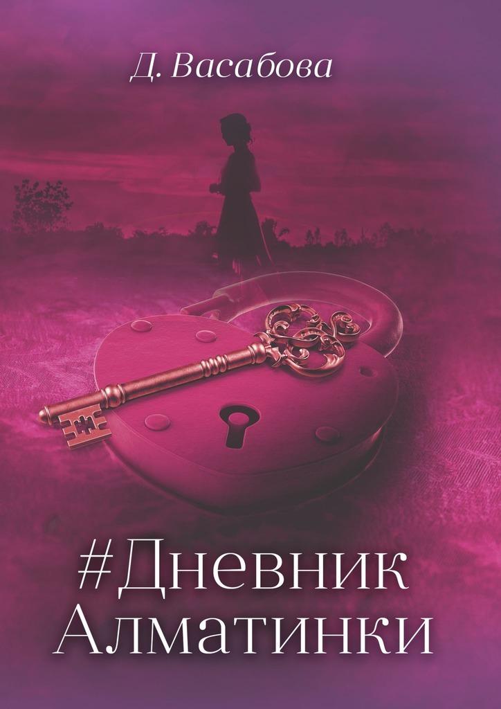 Д. Васабова #Дневник Алматинки