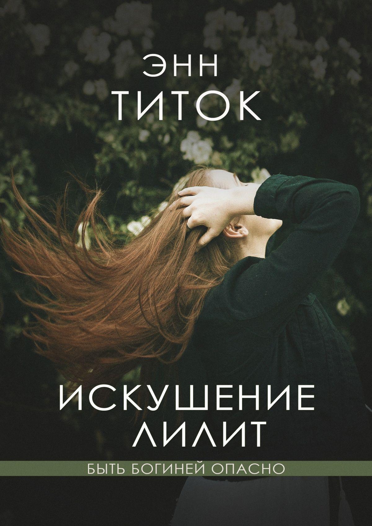 цены Энн Титок Искушение Лилит