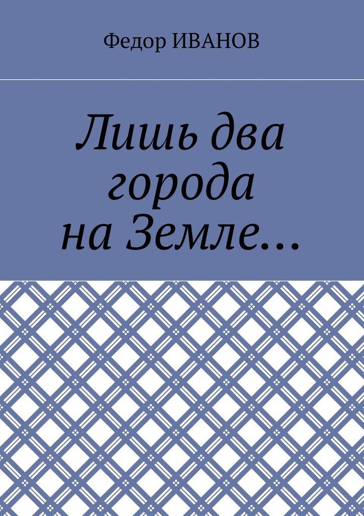 Федор Иванов Лишь два города на Земле… федор иванов кленовый листок