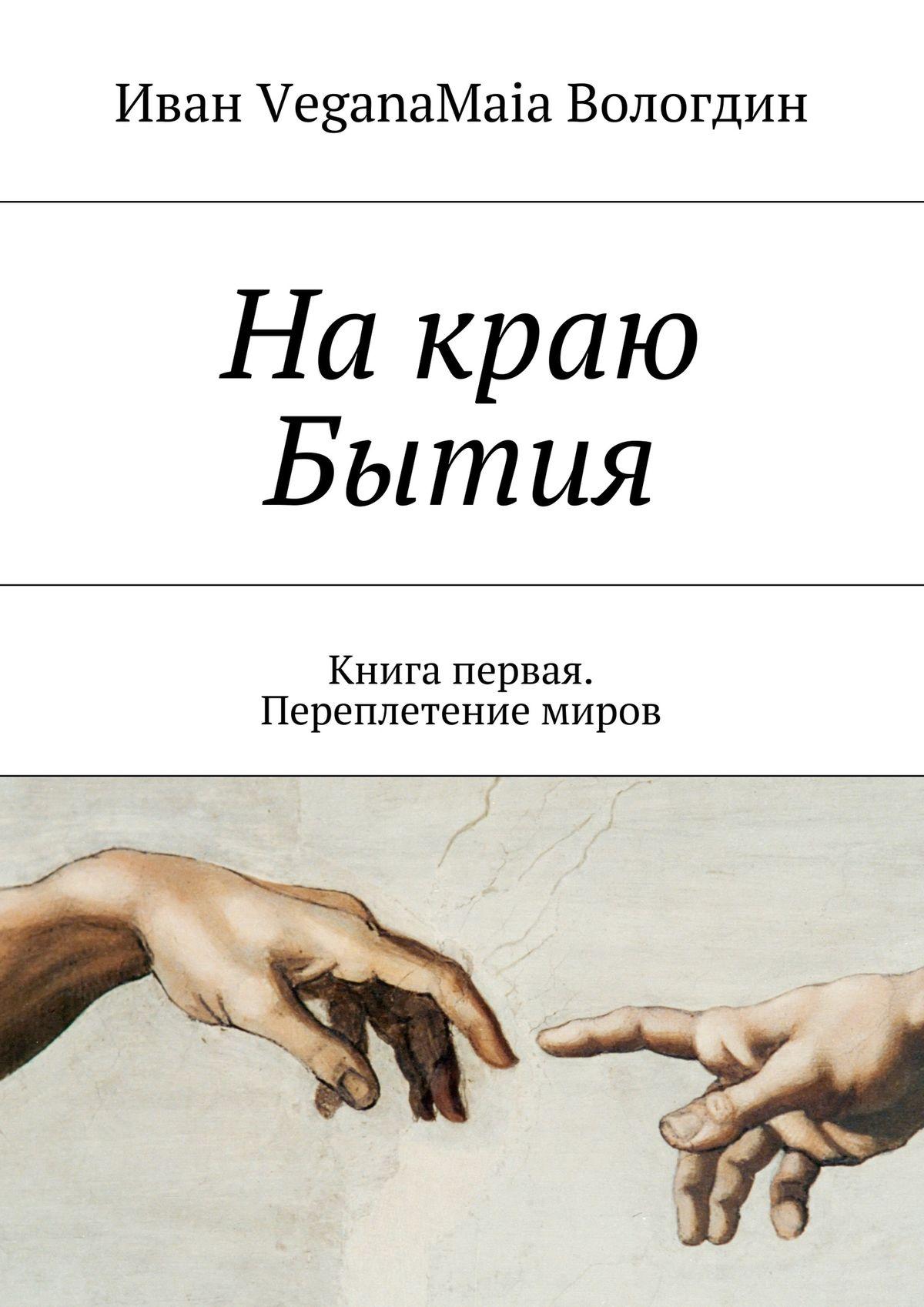 Иван VeganaMaia Вологдин Накраю Бытия. Книга первая. Переплетение миров