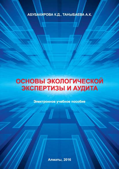 А. Таныбаева Основы экологической экспертизы и аудита цена 2017