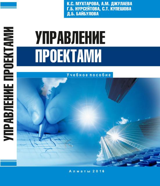 фото обложки издания Управление проектами