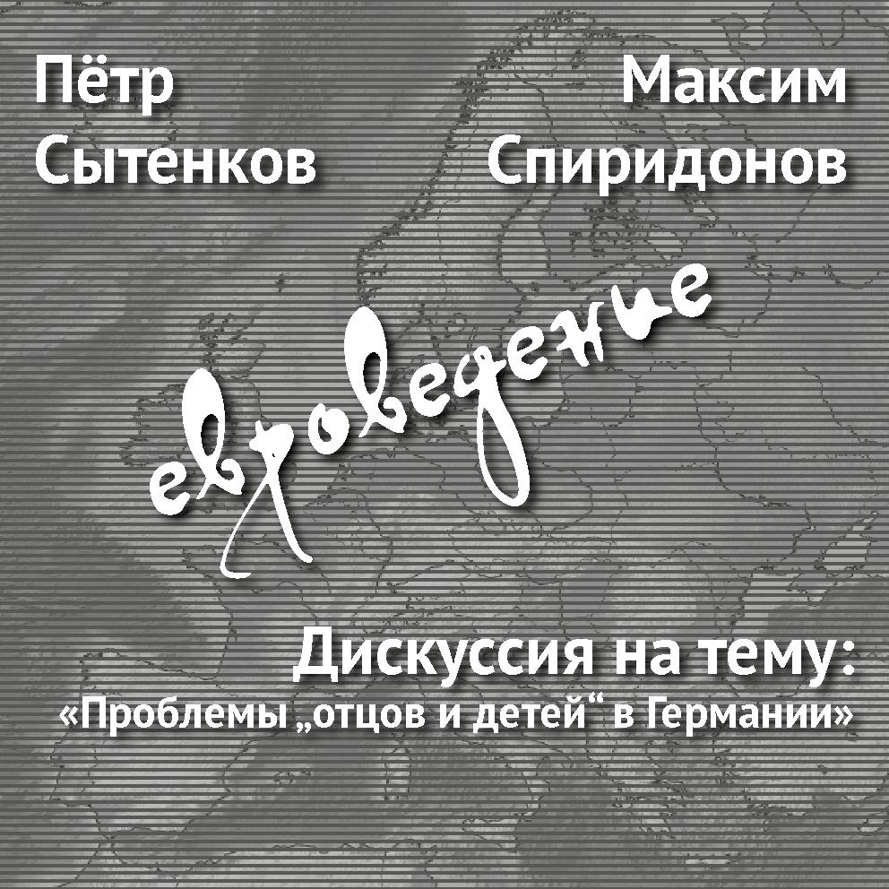 """Максим Спиридонов Дискуссия натему: «Проблемы """"отцов идетей"""" вГермании»"""