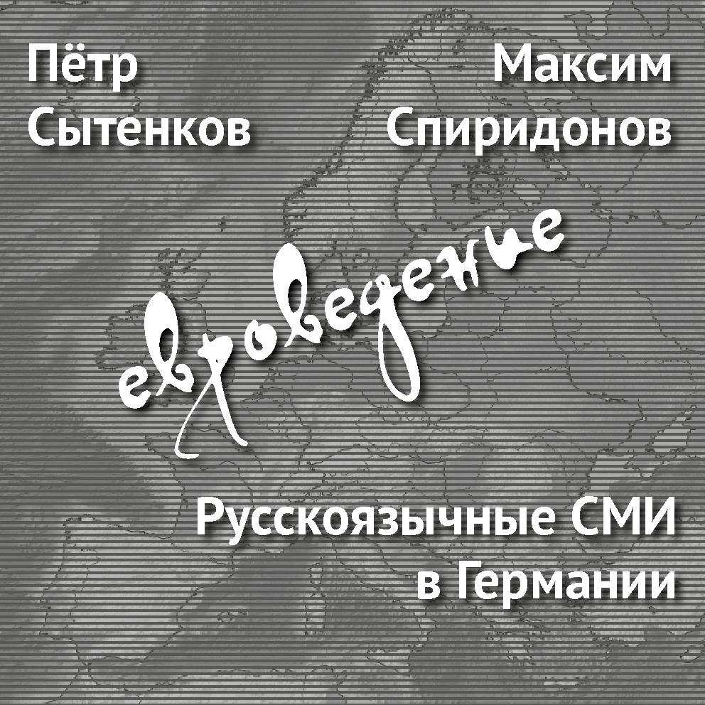 Максим Спиридонов Русскоязычные СМИ вГермании максим спиридонов eins zwei polizei– полиция вгермании