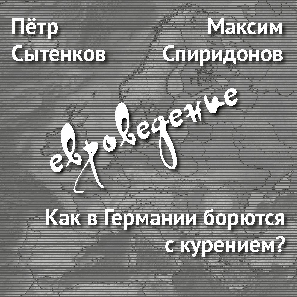 Максим Спиридонов Как вГермании борются скурением?
