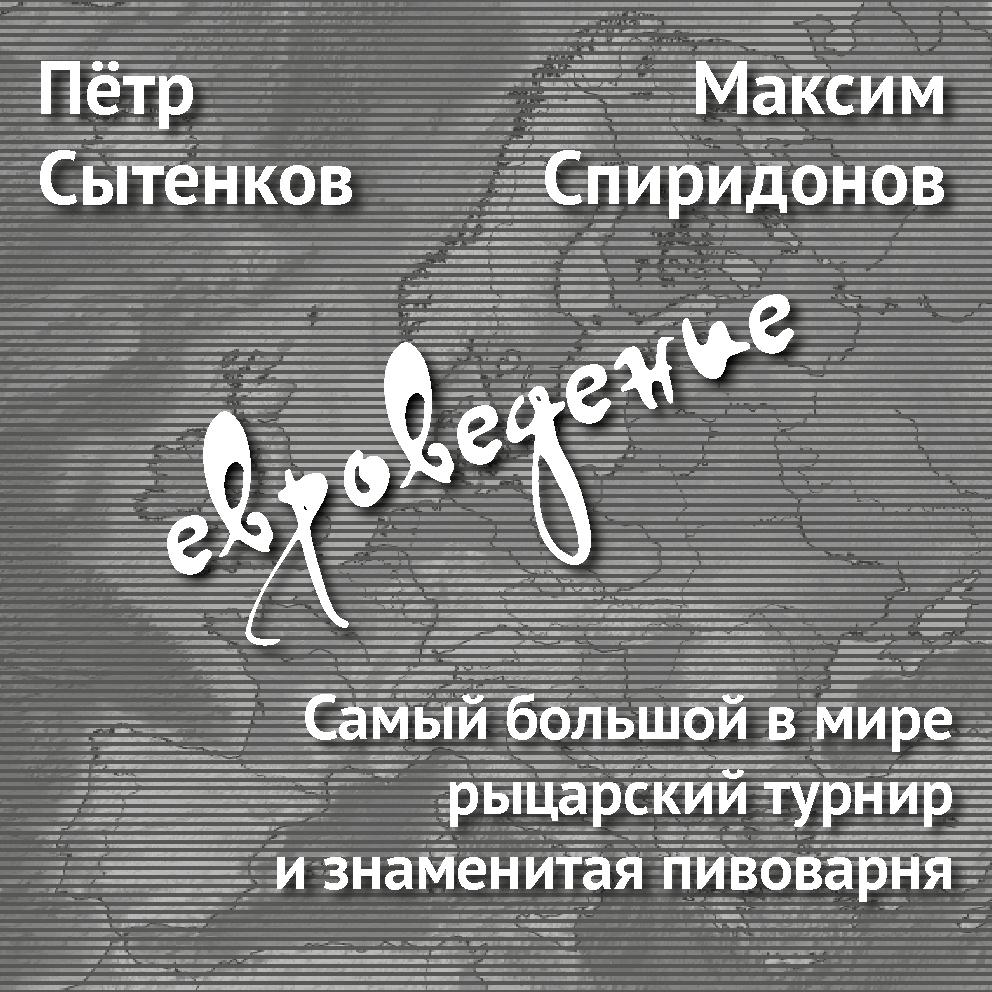 Максим Спиридонов Самый большой вмире рыцарский турнир изнаменитая пивоварня