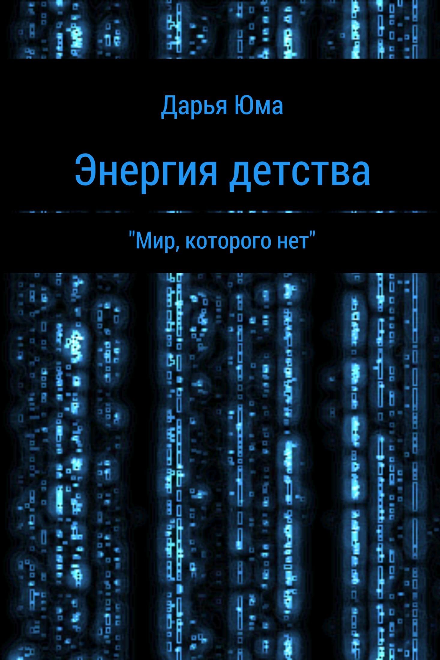 Дарья Альбертовна Юренева Энергия детства сковорода gipfel werner benna 26cm 0734