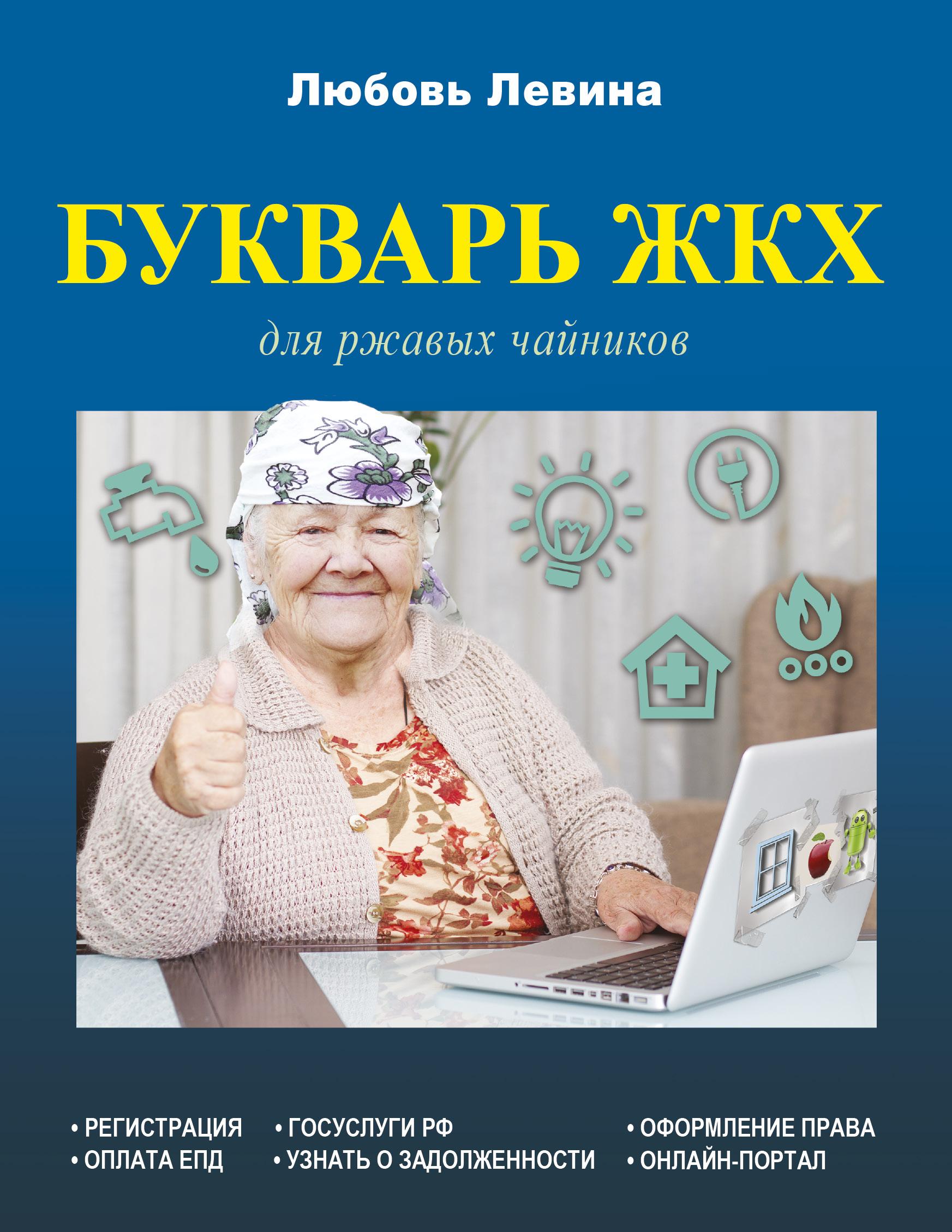 Любовь Левина Букварь ЖКХ для ржавых чайников дворники жкх
