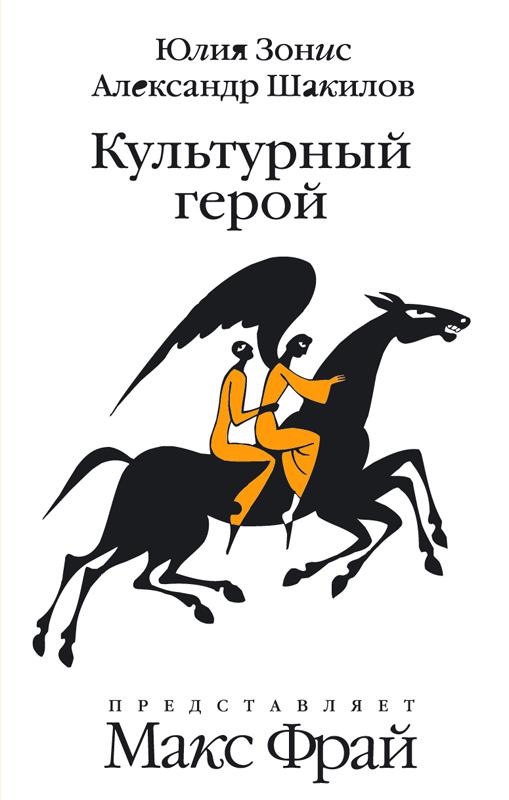 Александр Шакилов Культурный герой зонис ю шакилов а культурный герой