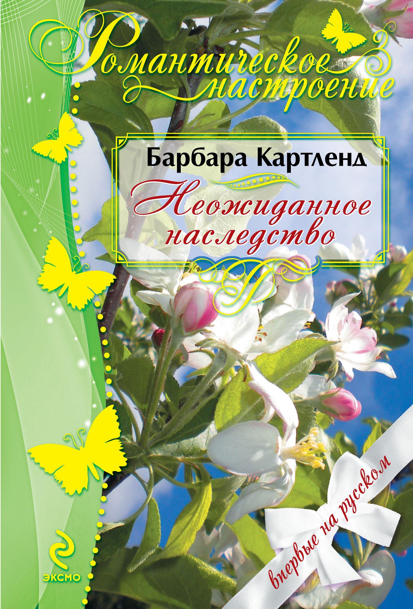 купить Барбара Картленд Неожиданное наследство по цене 89.9 рублей
