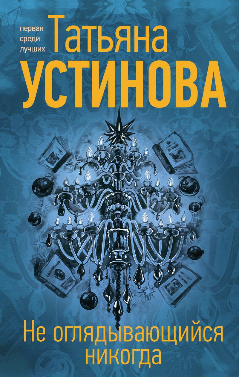 Татьяна Устинова Не оглядывающийся никогда а с ворошилов баптизм как он есть