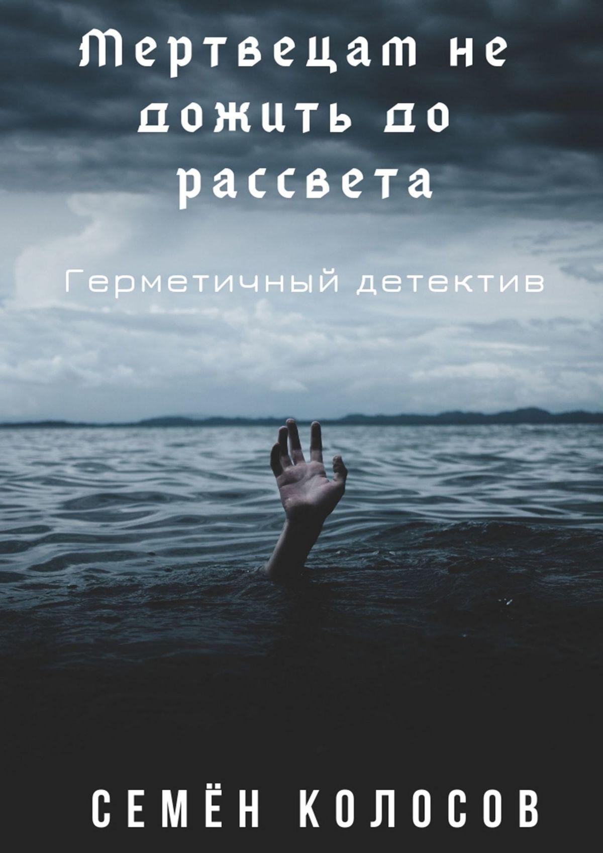 все цены на Семён Владимирович Колосов Мертвецам не дожить до рассвета. Герметичный детектив