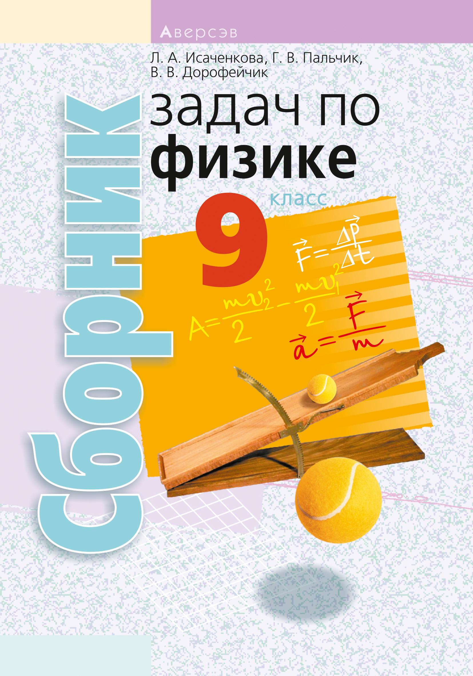 Л. А. Исаченкова Сборник задач по физике. 9 класс