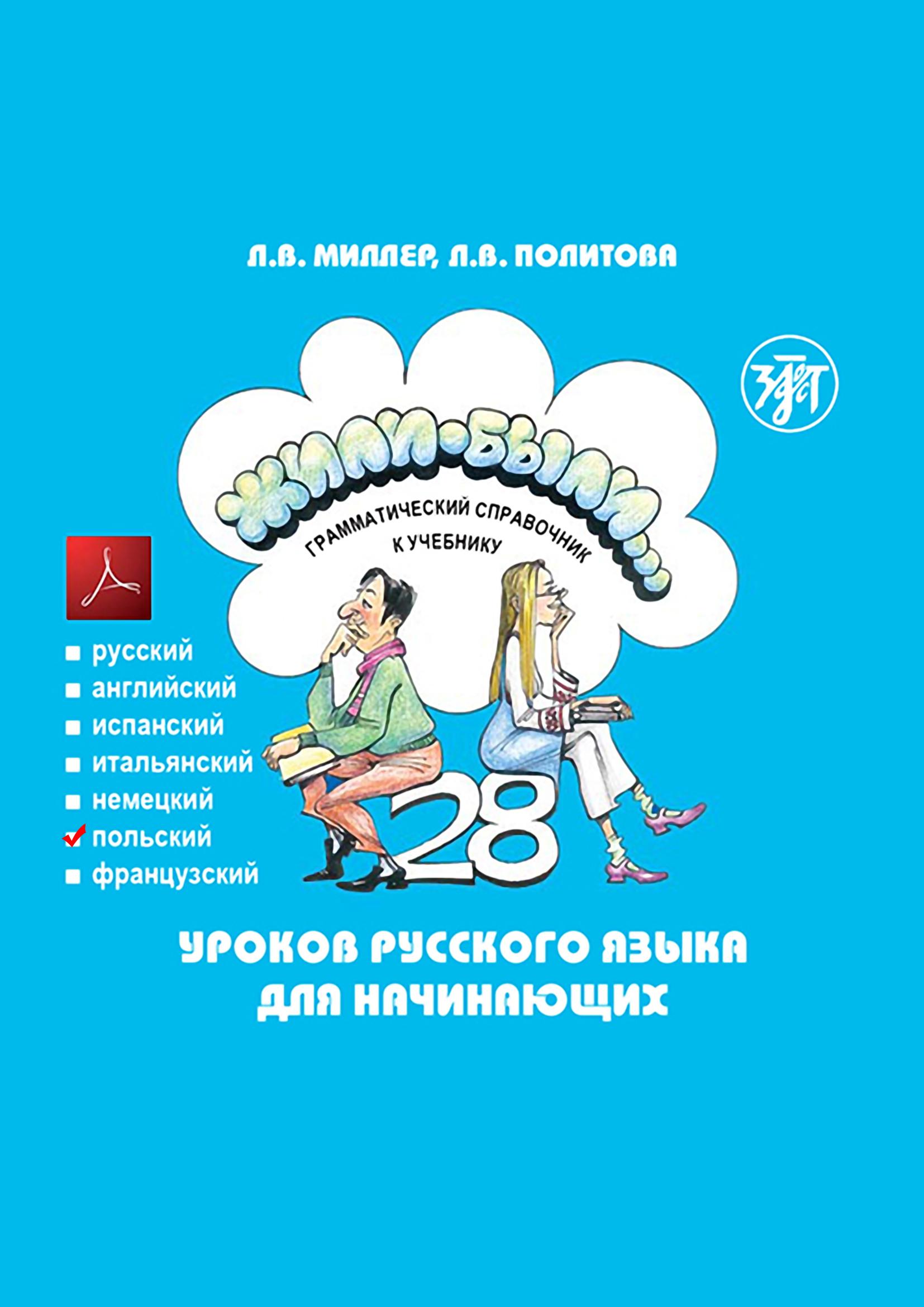 Л. В. Политова Жили-были… 28 уроков русского языка для начинающих. Грамматический справочник к учебнику. Польская версия цены онлайн