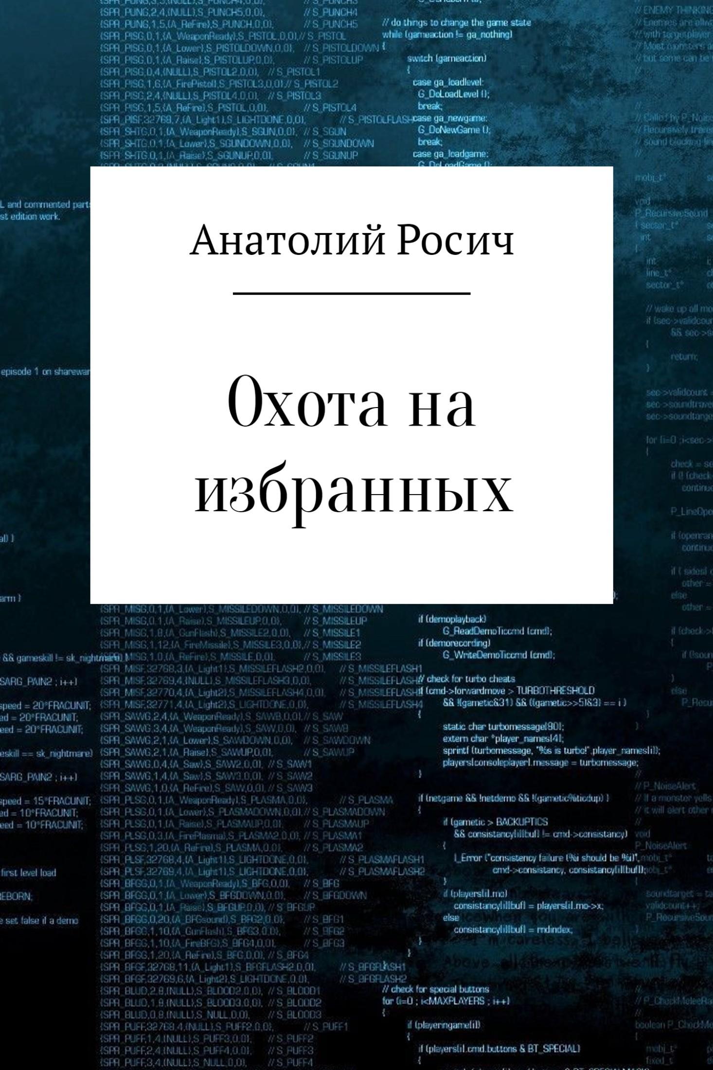 Анатолий Росич Охота на избранных анатолий григорьевич росич вой