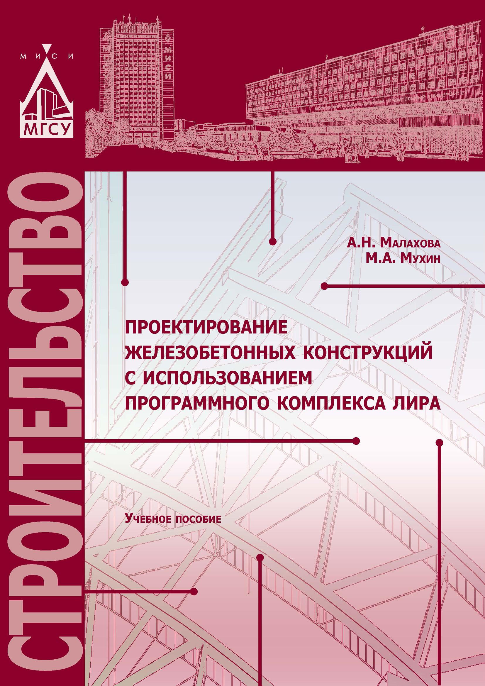 А. Н. Малахова Проектирование железобетонных конструкций с использованием программного комплекса ЛИРА а н малахова д в морозова проектирование железобетонных и металлических лестниц