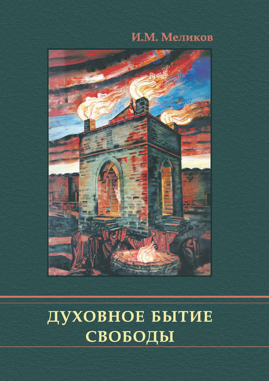 И. М. Меликов Духовное бытие свободы пивоваров д религия как духовная практика типы религиозных организаций