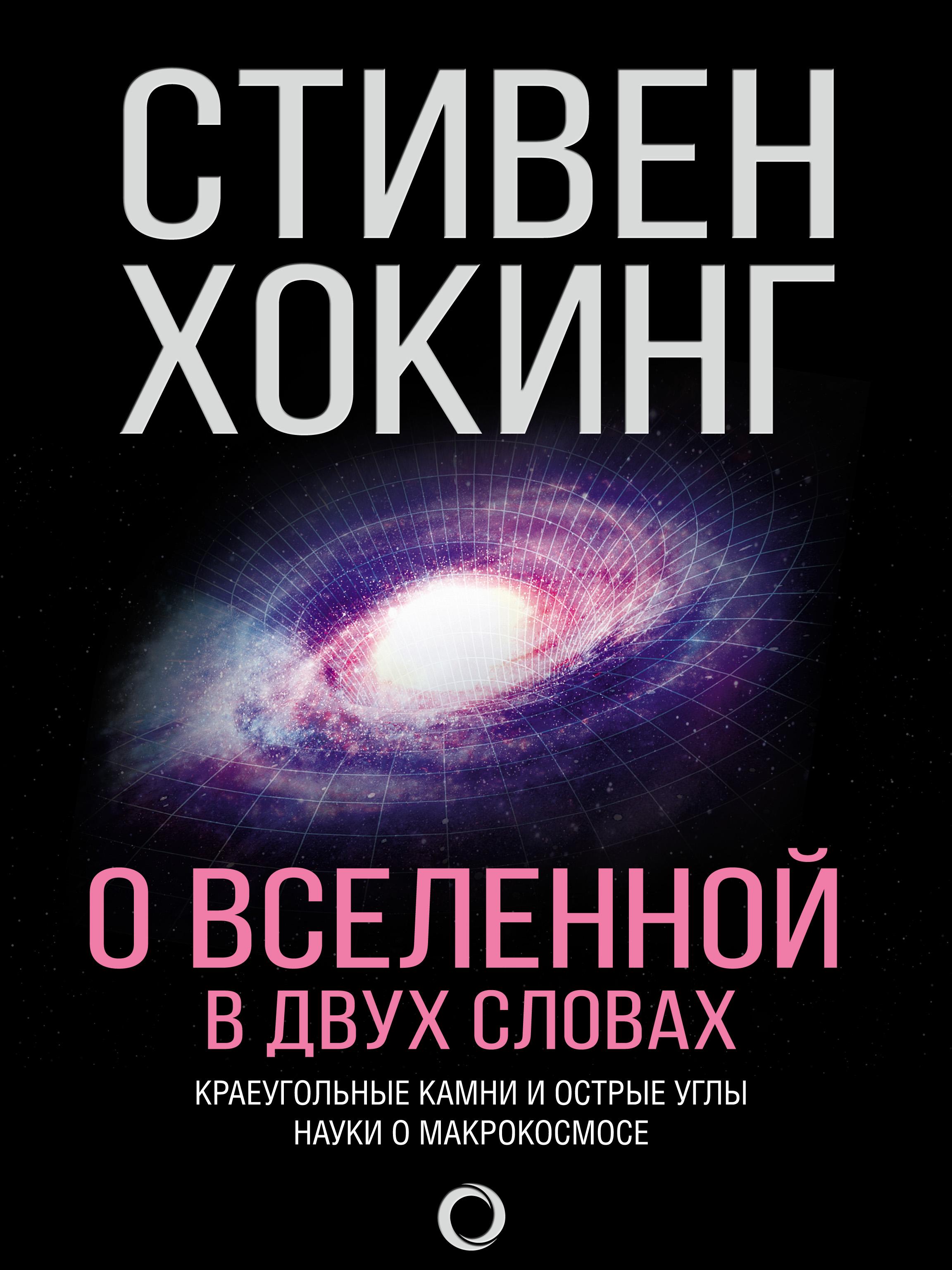 все цены на Стивен Хокинг О Вселенной в двух словах. Краеугольные камни и острые углы науки о макрокосмосе онлайн