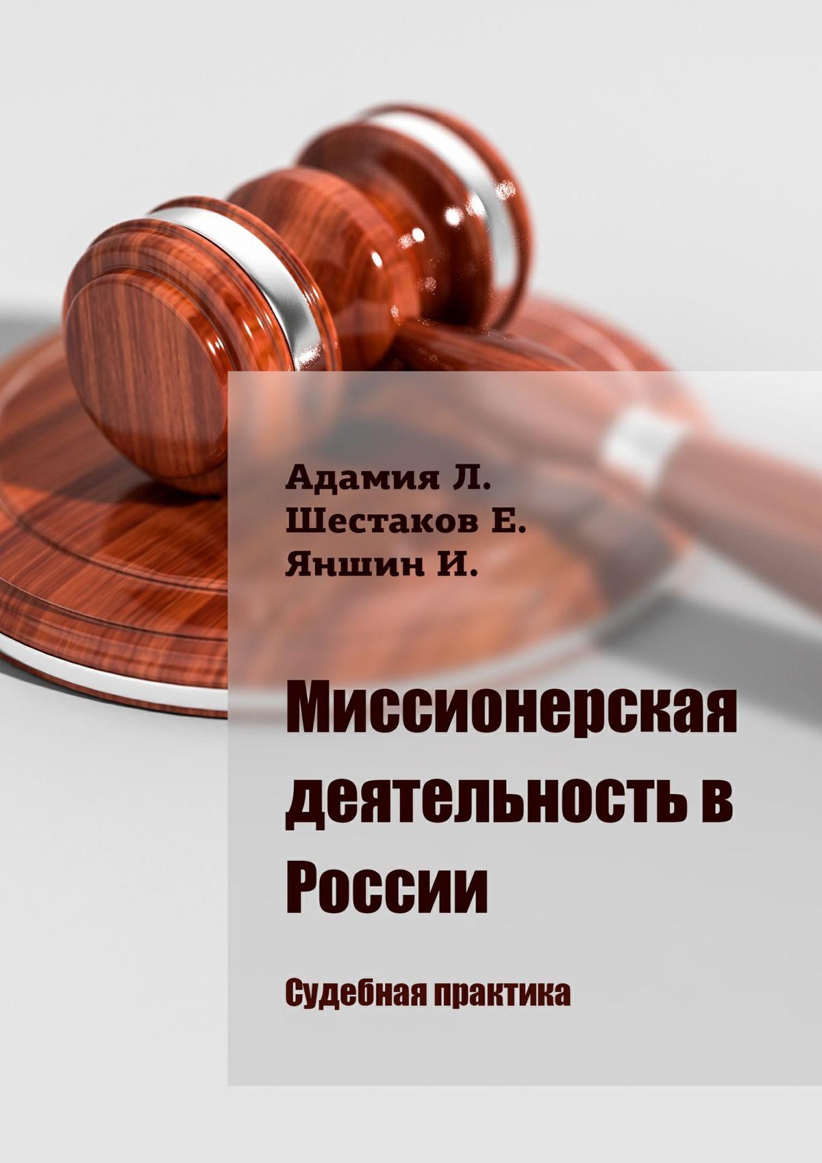 Обложка книги Миссионерская деятельность в России. Судебная практика