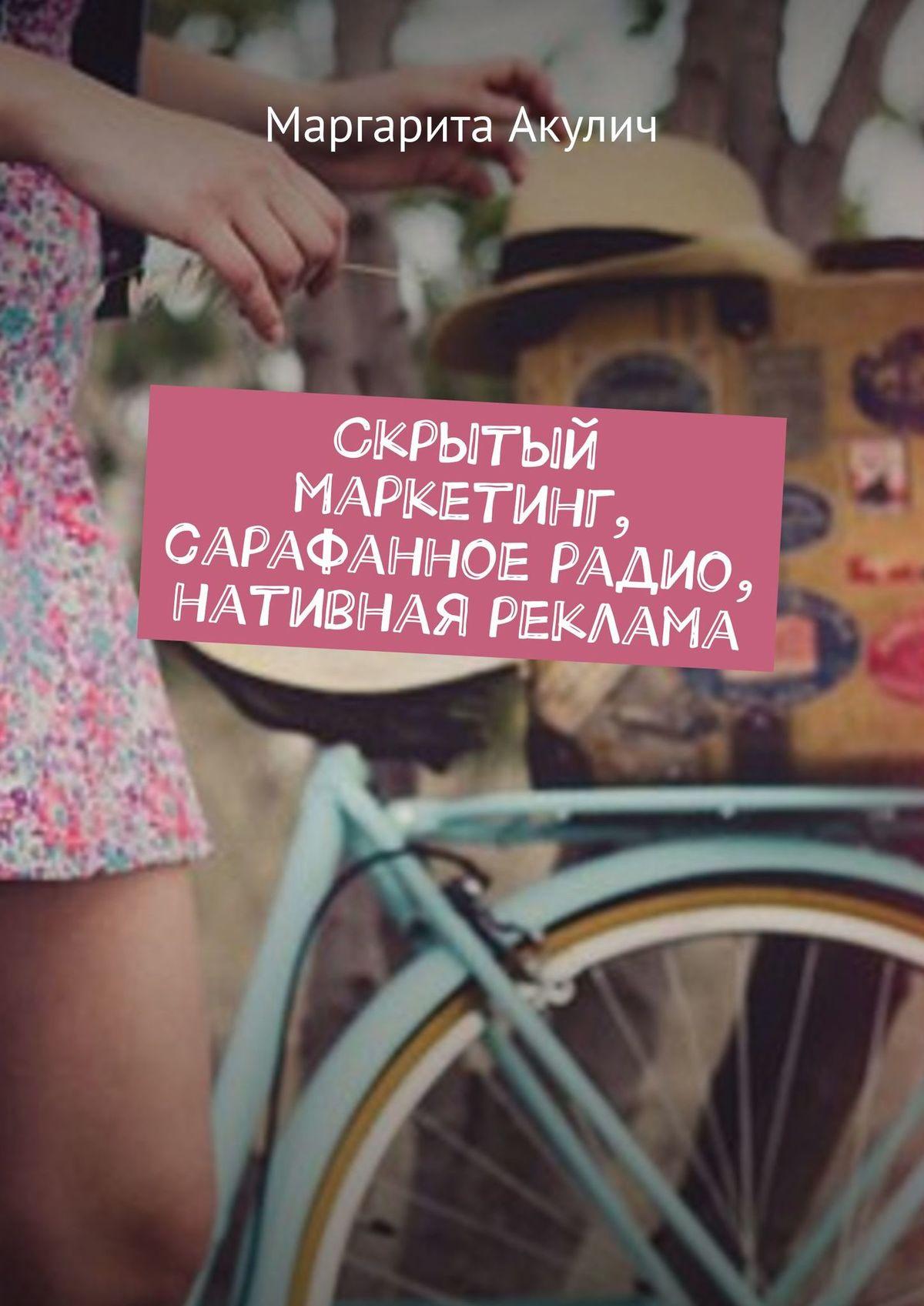 Маргарита Акулич Скрытый маркетинг, сарафанное радио, нативная реклама маргарита акулич контекстная реклама имаркетинг контента
