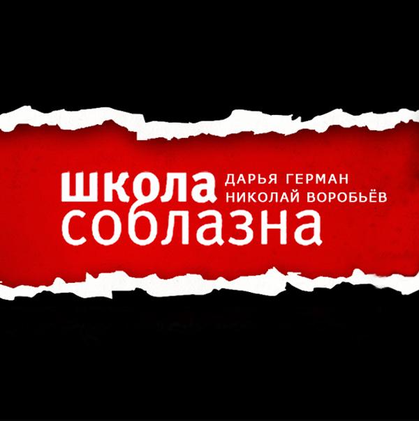 цены Николай Воробьев Как девушки используют мужчин