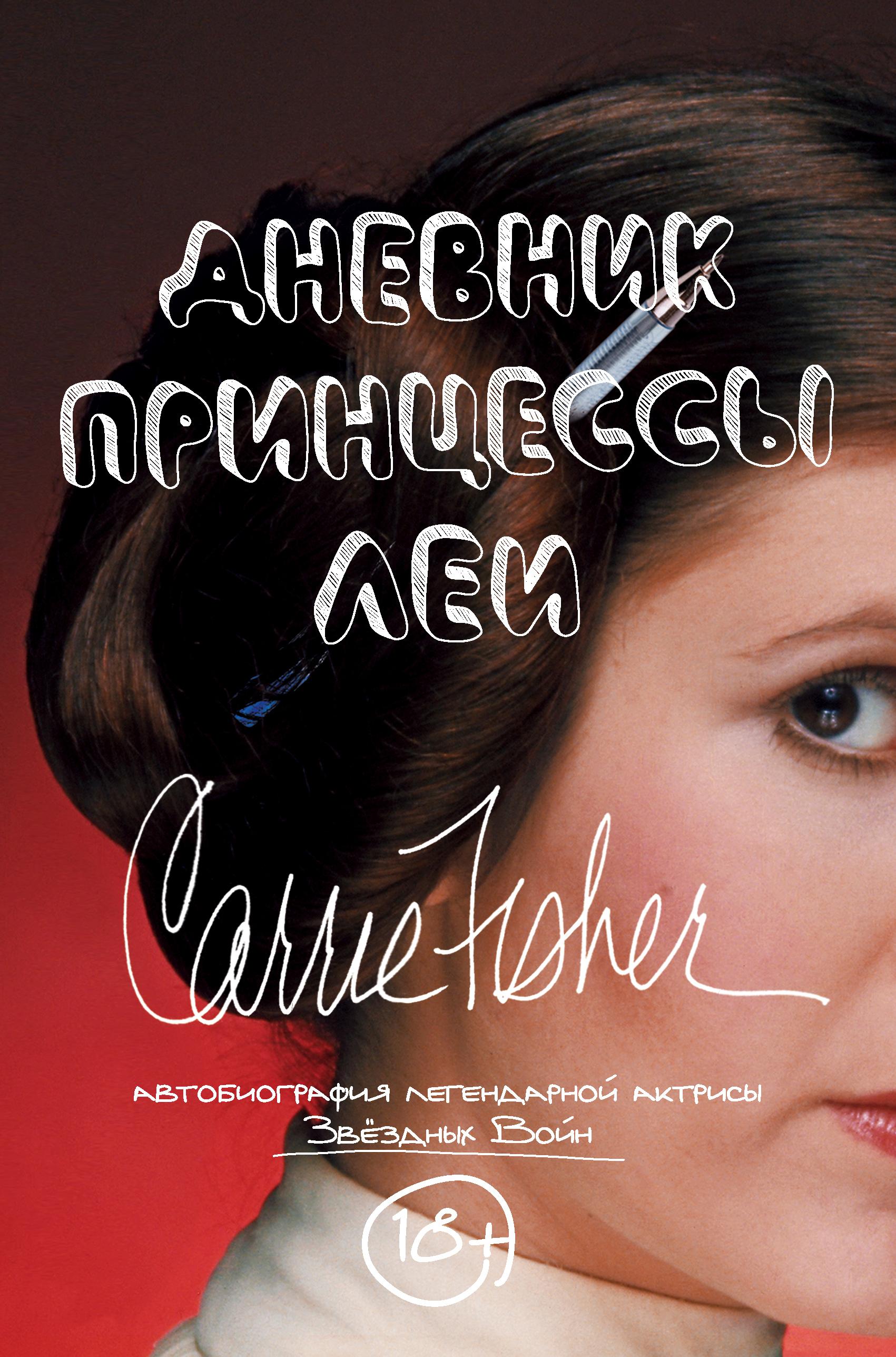 Кэрри Фишер Дневник принцессы Леи. Автобиография Кэрри Фишер дневник современной принцессы isbn 9785953947794