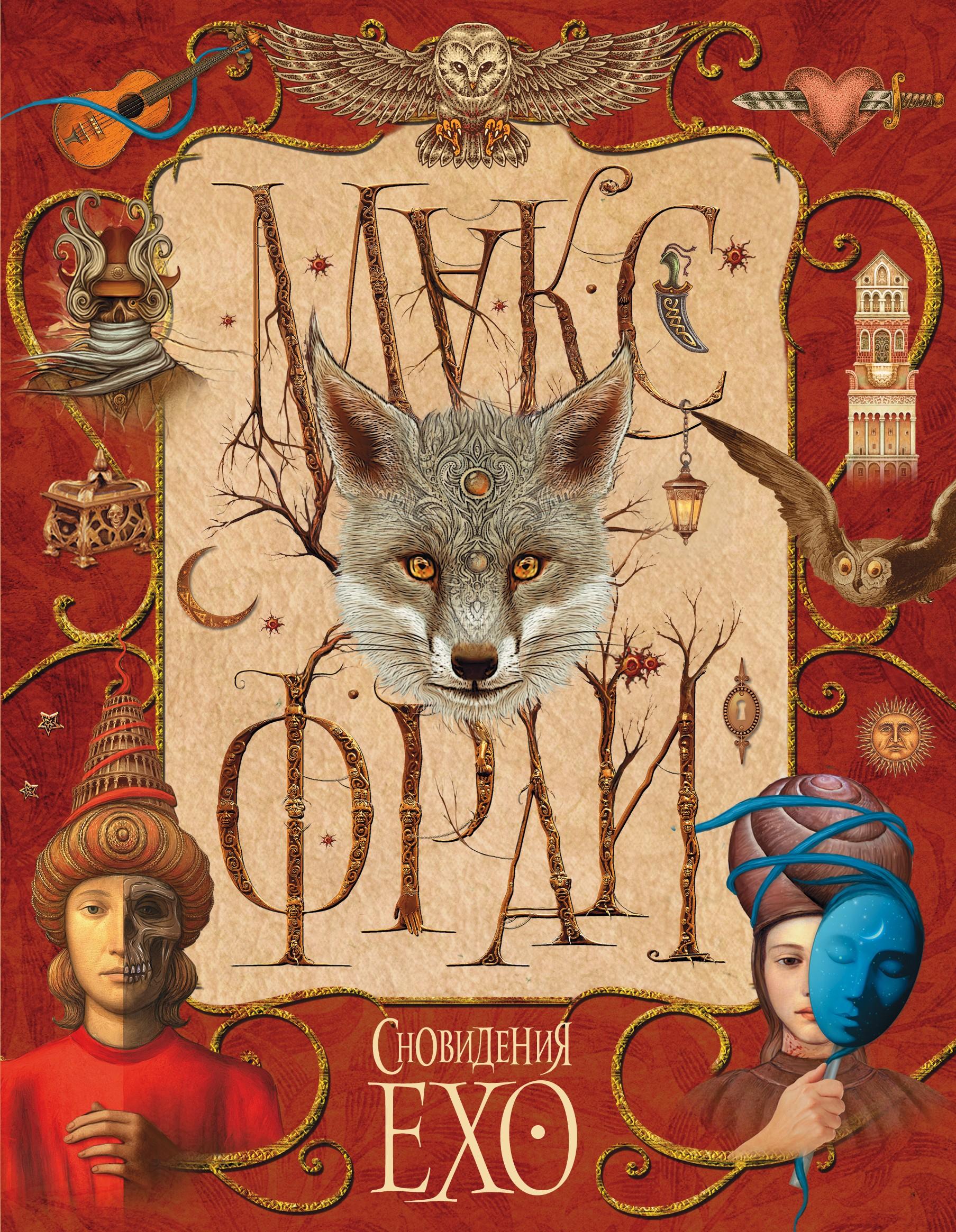Макс Фрай Сновидения Ехо (сборник) все о мире ехо и немного больше чашка фрая
