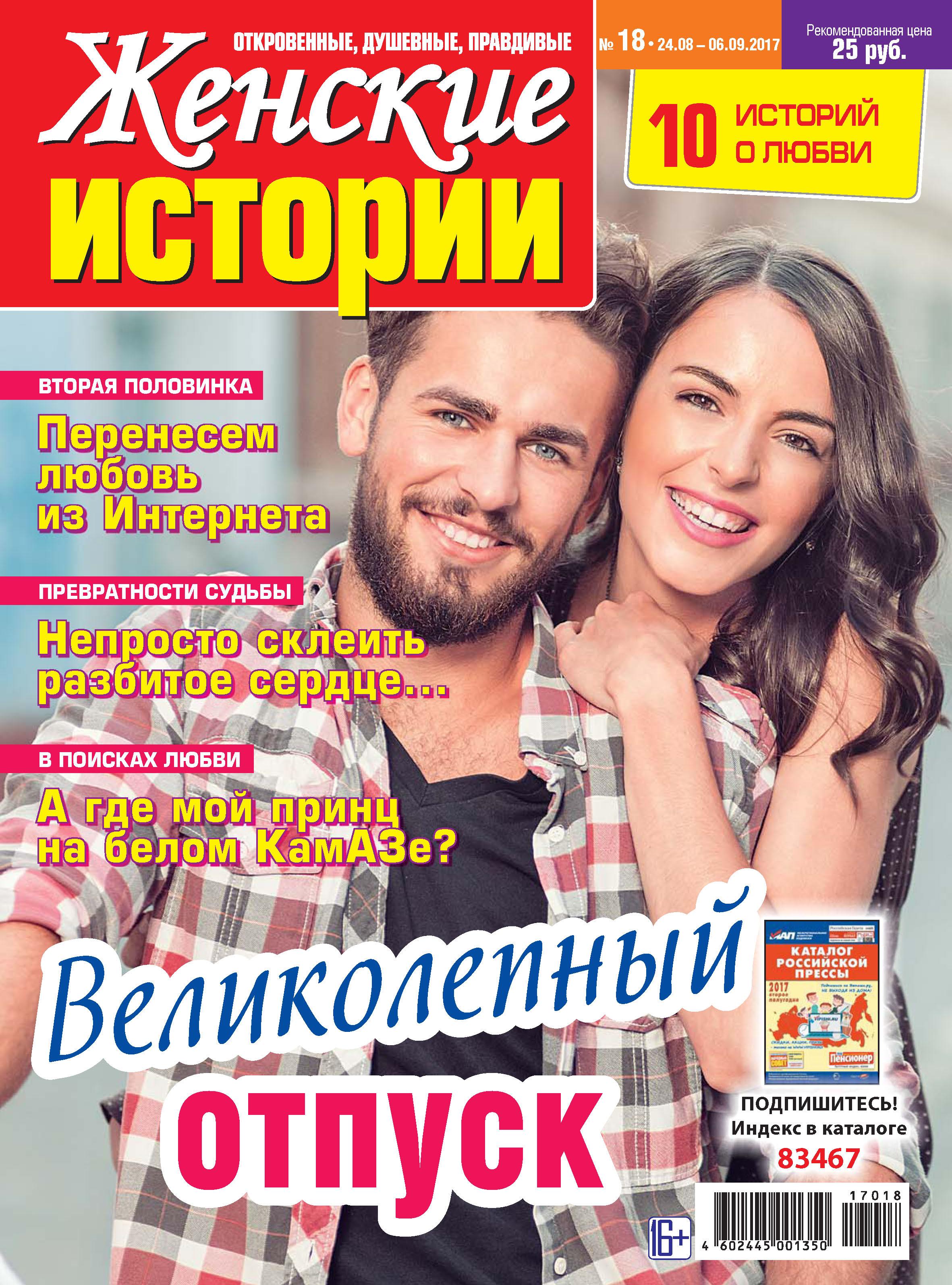 цена Отсутствует Женские истории №18/2017