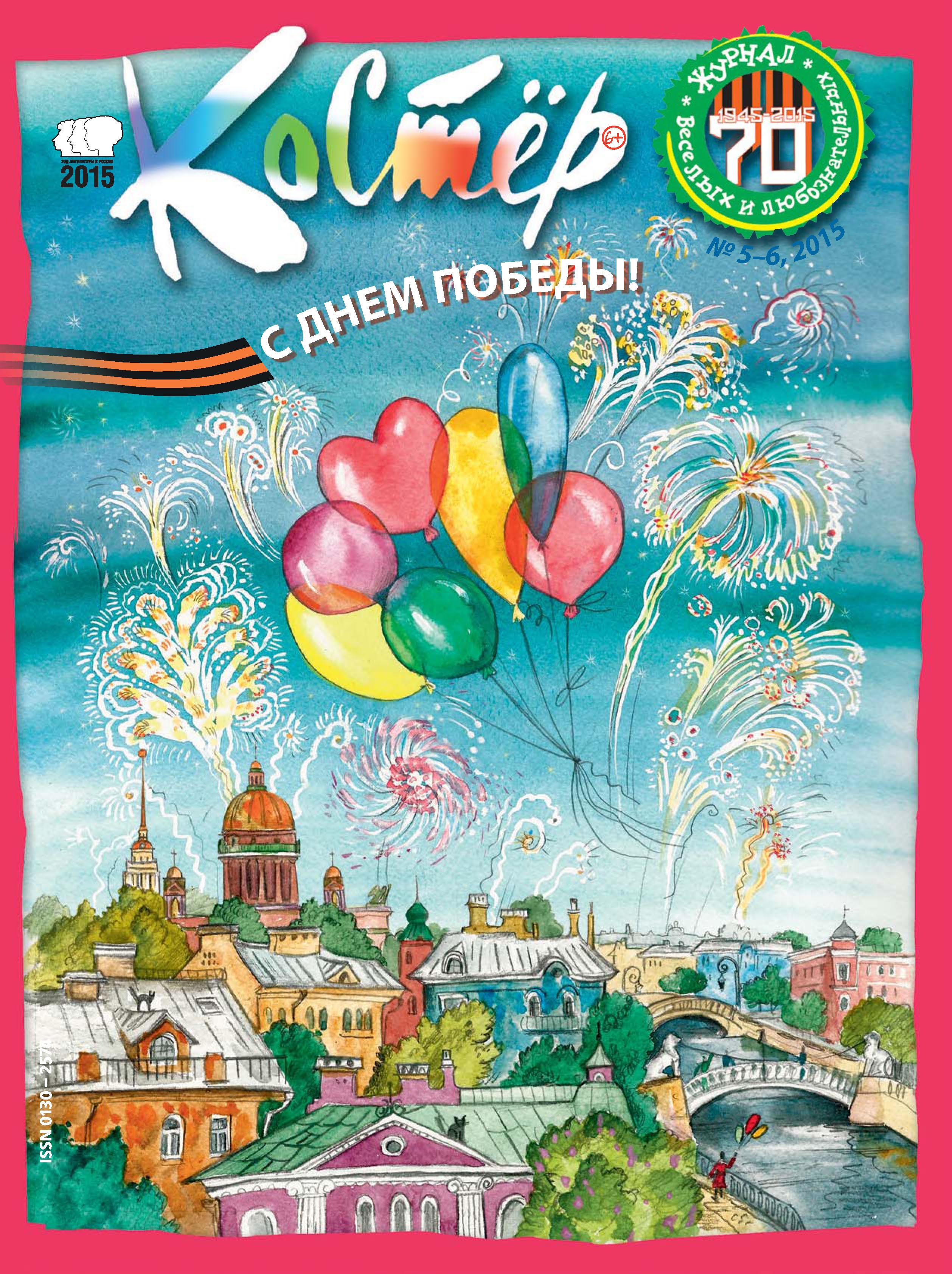 купить Отсутствует Журнал «Костёр» №05-06/2015 недорого