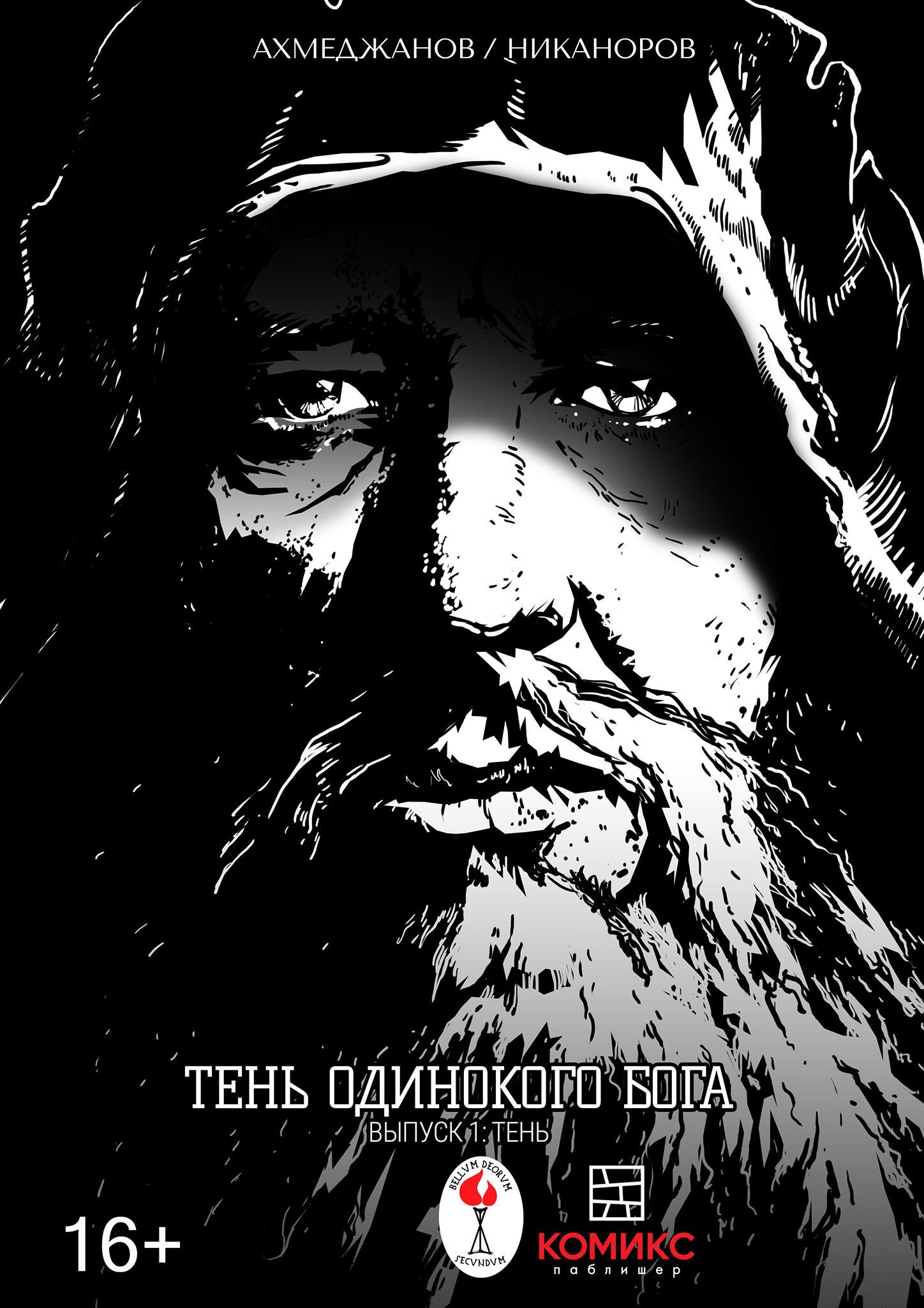 Фарит Ахмеджанов Тень одинокого Бога. Часть 1. Тень ахмеджанов ф тень одинокого бога выпуск 2 первый шаг