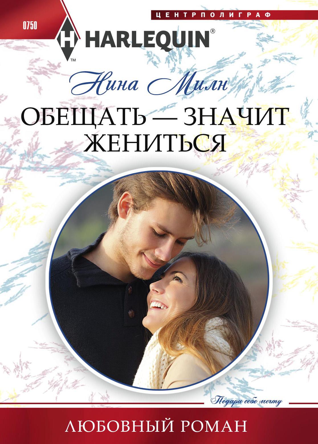 Нина Милн Обещать – значит жениться