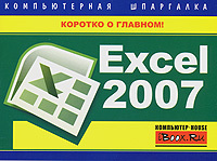 Михаил Витальевич Цуранов Excel 2007. Компьютерная шпаргалка прогнозные коммерческие расчеты и анализ рисков на fuzzy for excel