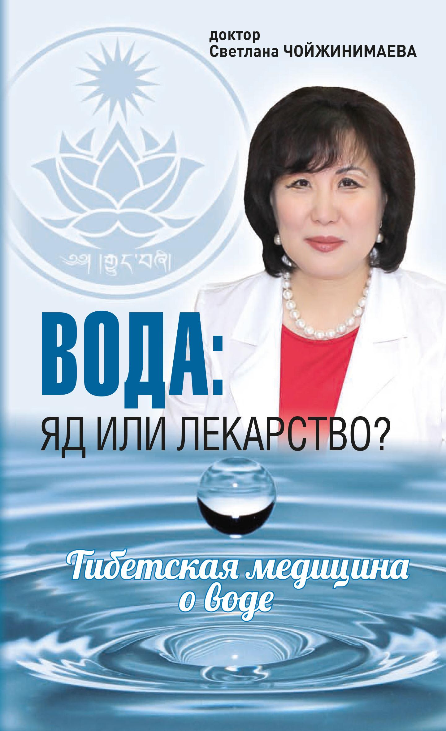Светлана Чойжинимаева Вода: яд или лекарство? Тибетская медицина о воде чойжинимаева с вкусное питание тибетская врачебная наука об искусстве еды