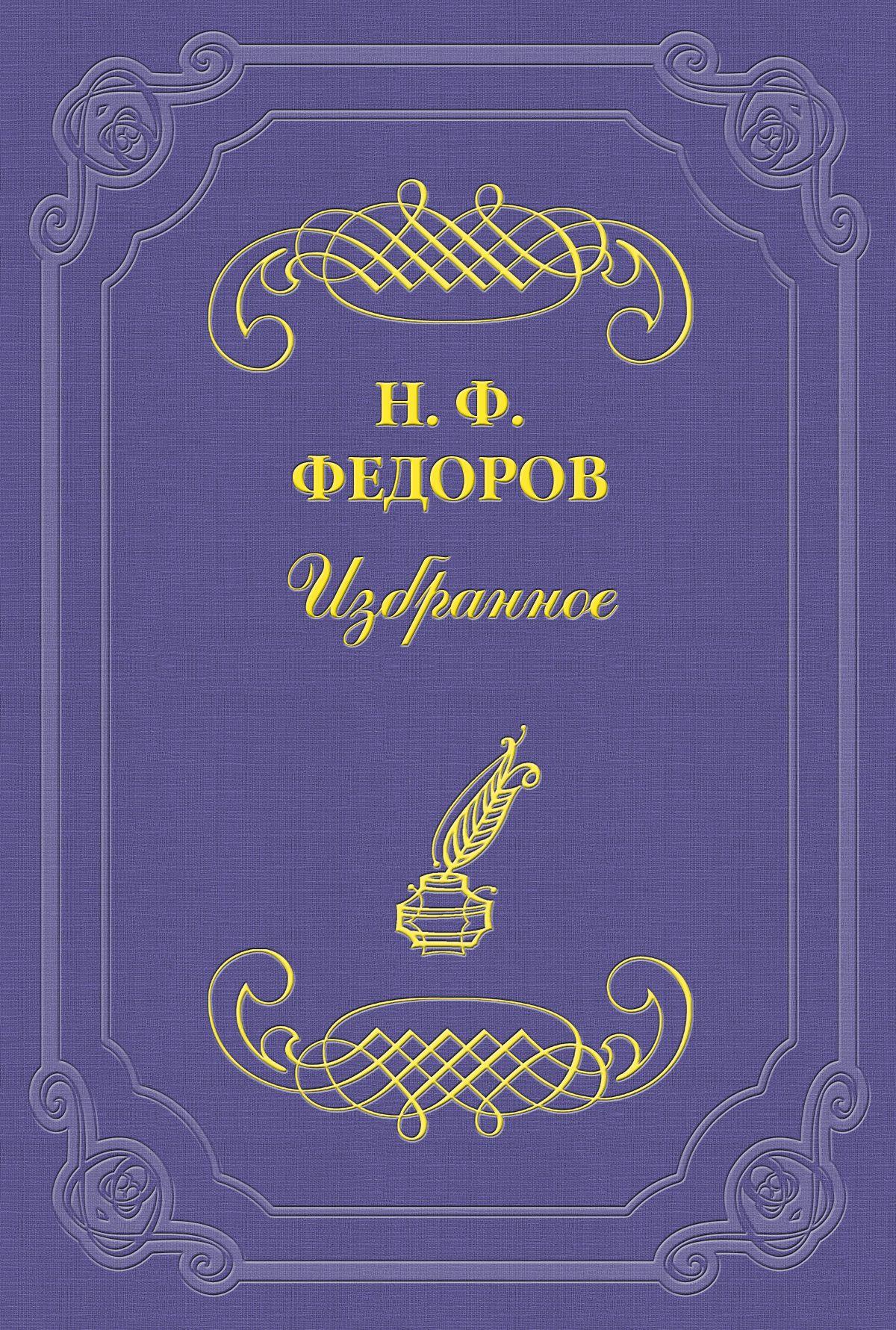 Николай Федоров О мировой целесообразности николай федоров в чем заключается всеобщий категорический императив