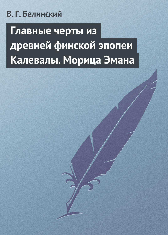 Главные черты из древней финской эпопеи Калевалы. Морица Эмана