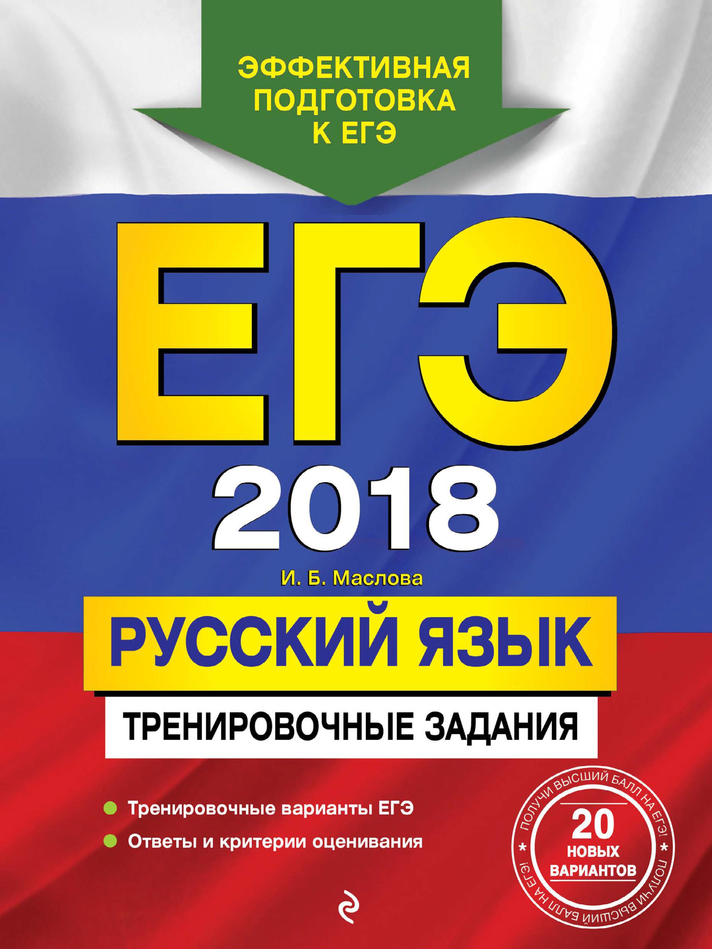 цена на И. Б. Маслова ЕГЭ 2018. Русский язык. Тренировочные задания