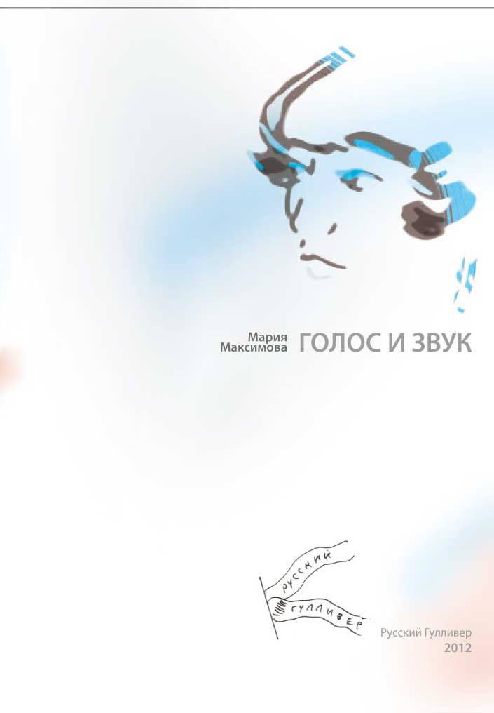 Мария Максимова Голос и звук мария максимова голос и звук