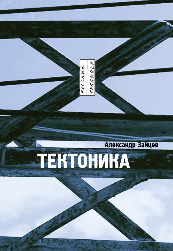 Александр Зайцев Тектоника: рассказы производственный и хозяйственный инвентарь что к нему относится
