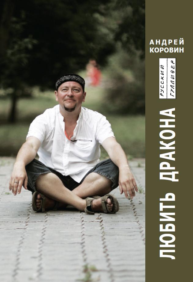 Андрей Коровин Любить Дракона елена максина любить и петь стихи песни поэмы сценарии