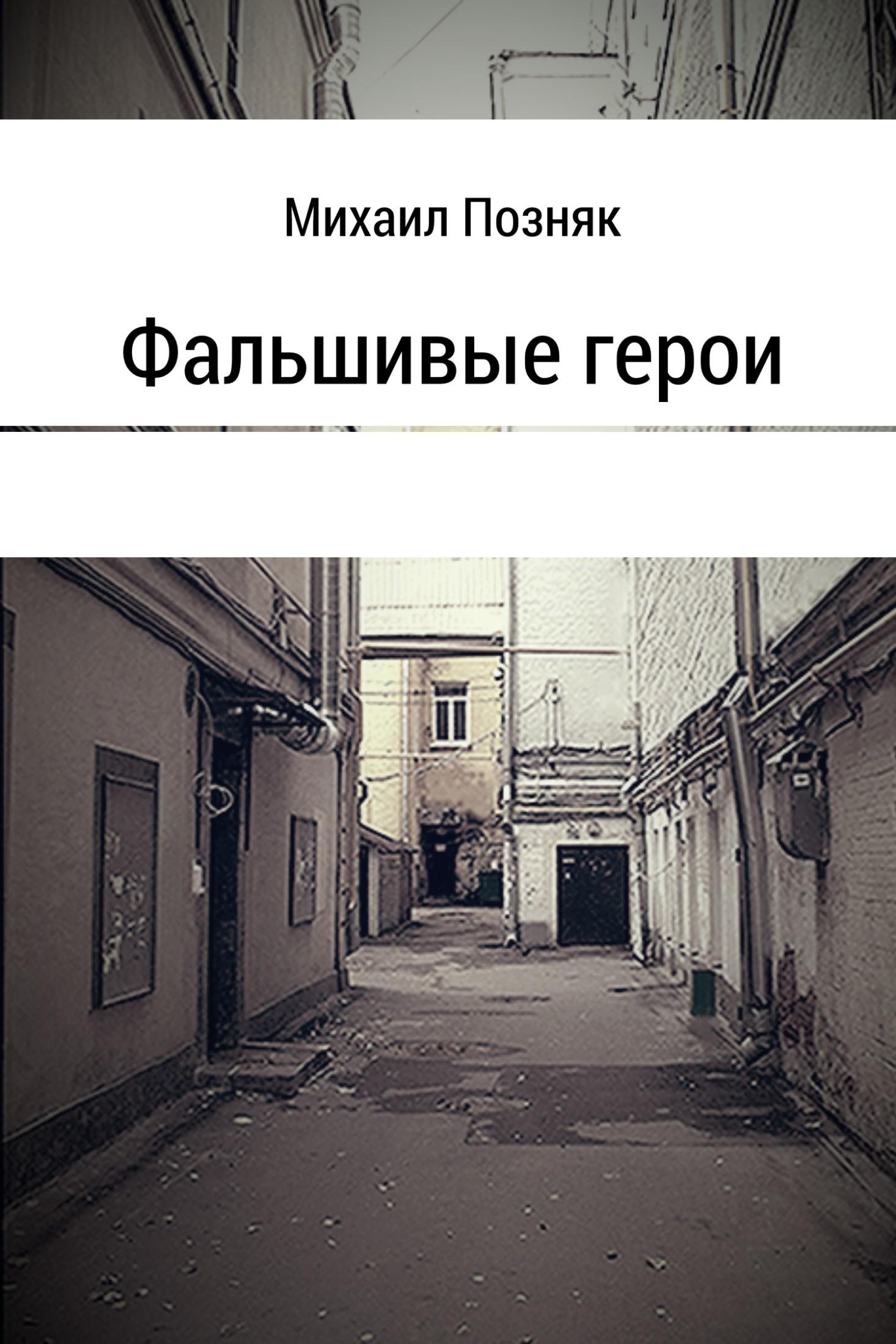 Михаил Викторович Позняк Фальшивые герои последний космический шанс зачем землянам чужие миры